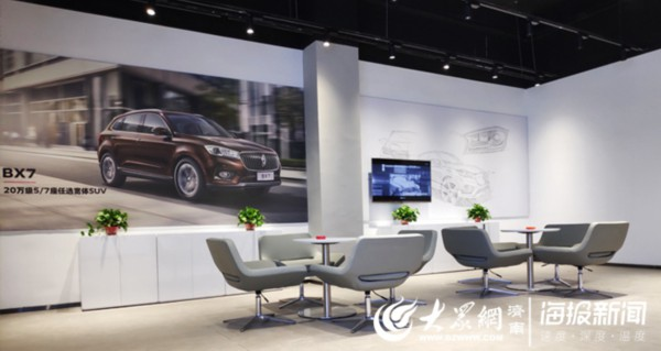 引领轻消费革命 宝沃汽车城市展厅50城同步开业