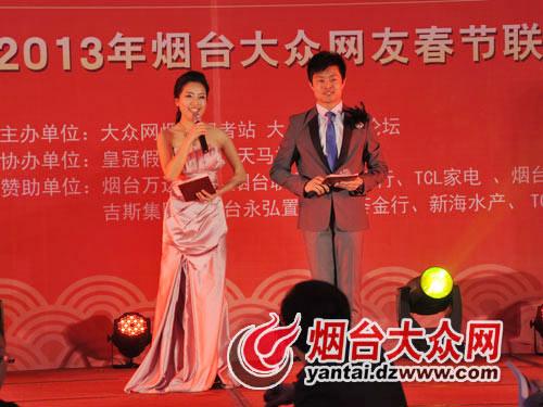 2013年烟台大众网网友春节联欢晚会举行