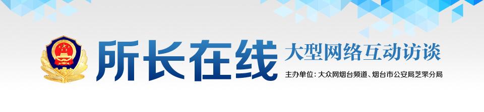 所长在线大型网络互动访谈,主办单位:大众网 生活日报 济南市公安局