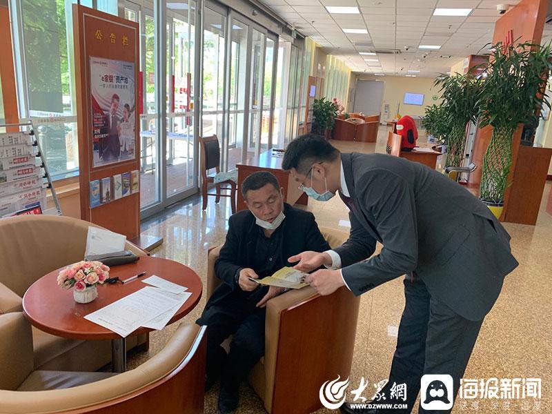 浙商银行烟台分行积极组织开展存款保险宣传活动