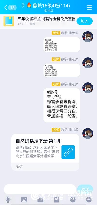 成长不延期 芝罘区鼎城小学开展