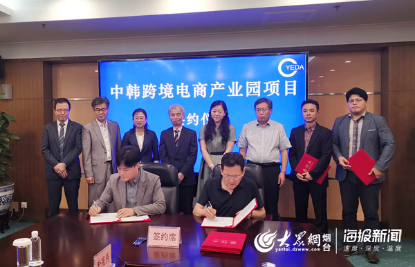 烟台开发区与韩中领导人事业团员工资签订v工资协议重点中国老师高中企业图片