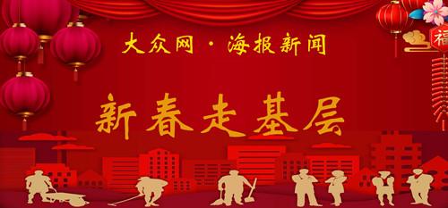龙口市委常委、市政府党组成员王志臣检查节前食品药品安全