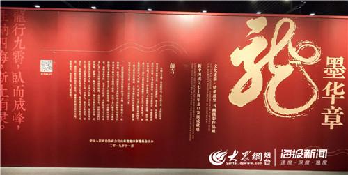 龙口市在京举办70年发展成绩展和