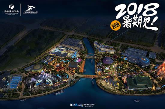 上海海昌海洋公园名称正式确定 万张体验票免费派送