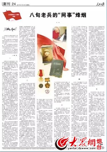 淮海战役纪念章是一个小小的金色胸章,红色五角星,交叉的两挺红色图片