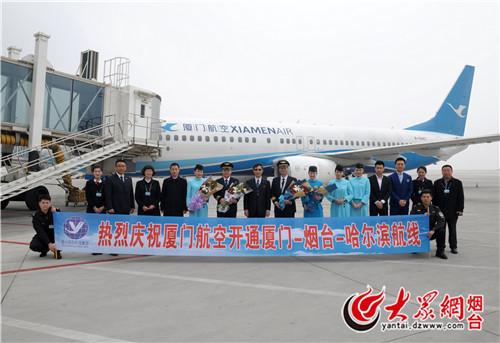 山东航空开通的南京-烟台-佳木斯航线