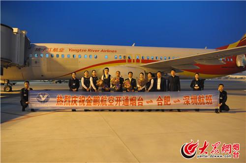 烟台国际机场执行夏秋航班计划 首日客流量增长逾5成