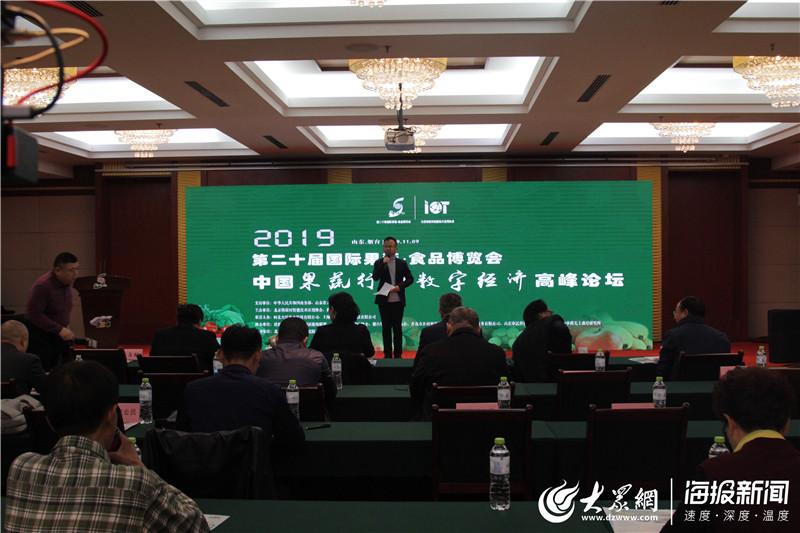 2019中国(烟台)数字经济高峰论坛召开 探讨果蔬行业智慧化发展