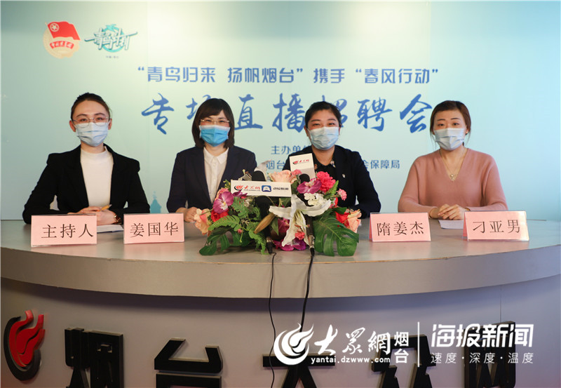 烟台专场直播招聘会丨中国平安人寿保险烟台中心支公司