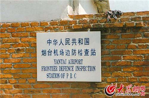 烟台机场边检服务品牌宣传活动与您相约大悦城