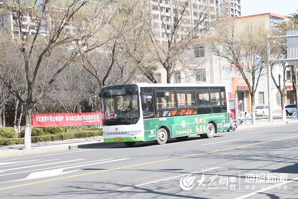 招远公交恢复正常运营  新增支付